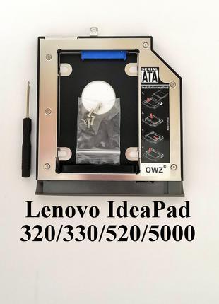 Optibay Lenovo ideapad 320/330/520/5000 SATA3 оптибей 9.5 мм SSD