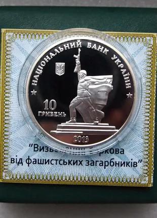 Монета серебро Освобождение Харькова (Визволення Харкова)