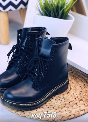 Черные демисезонные ботинки мартенсы