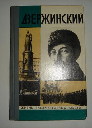 Продам книгу Дзержинский. А.Тишков. 1976.