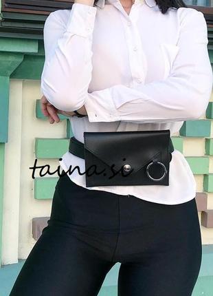 Сумка на пояс черная поясная сумочка клатч конверт с кольцом