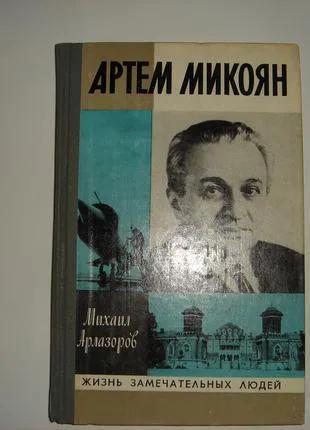 Продам книгу Артём Микоян. М.Арлазоров. 1978.