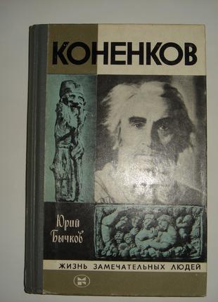 Продам книгу Кононенков. Ю.Бычков. 1982.