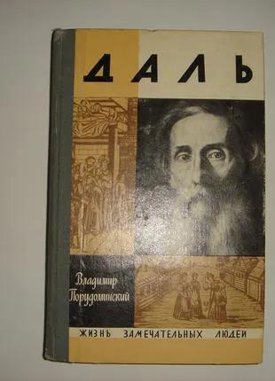 Продам книгу Даль. Владимир Порудоминский.1971.