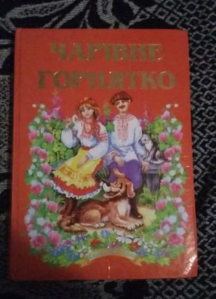 Книга(чарівне горнятко