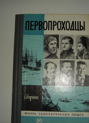 Продам книгу Первопроходцы. Сборник. 1983.
