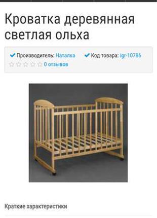 Детская деревянная кровать.