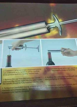 Набор винных аксессуаров LEFUTUR