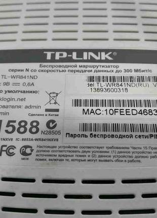 Wi-Fi-роутер TP-Link TL-WR841ND