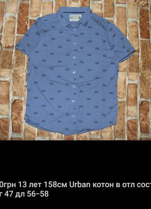 рубашка мальчику 13 лет тениска