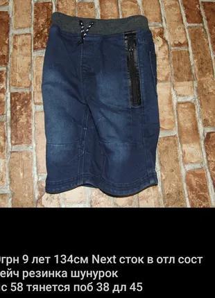 Шорты бермуды мальчику много разные  9 лет джинсовые