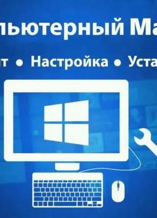 Ремонт компъютерной и цифровой техники
