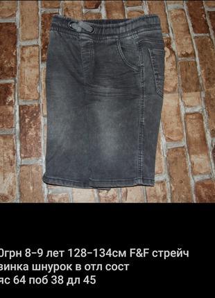 шорты мальчику джинсовые бермуды большой выбор 8 - 9 лет