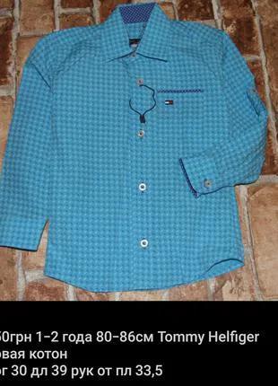 Новая рубашка мальчику нарядная 1  2 года