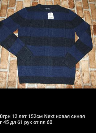 новый свитер кофта нарядная мальчику 12 лет  большой выбор