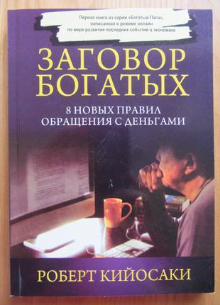 Заговор богатых - Роберт Кийосаки