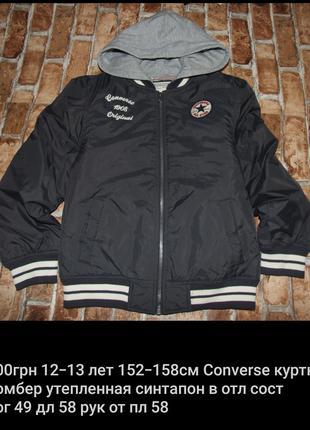 Куртка бомбер мальчику 12 - 13 лет Converse