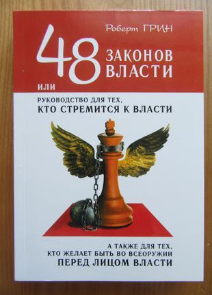 48 законов власти - Роберт Грин (краткая версия)