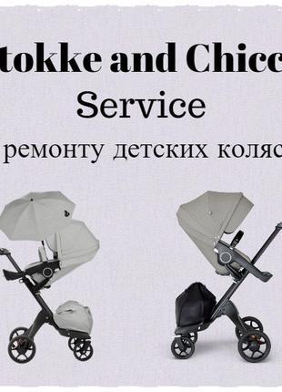 Ремонт колясок Stokke Chicco Yoya Care aulon шасси запчасти колес