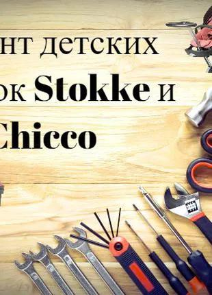 Ремонт Stokke и Chicco колясок/шасси/рама/руль/колеса/yoya/aulon