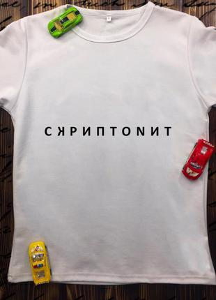 Мужская футболка с принтом - скриптонит