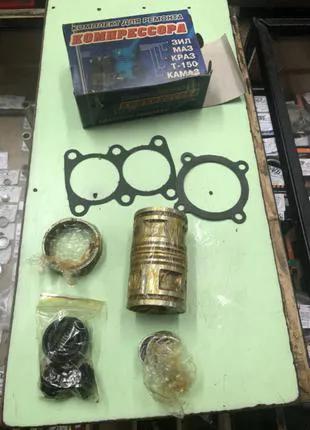 Ремкомплект компрессора ЗИЛ КАМАЗ КрАЗ МАЗ (полный)