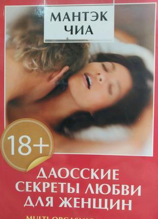 Книга Манте Чио