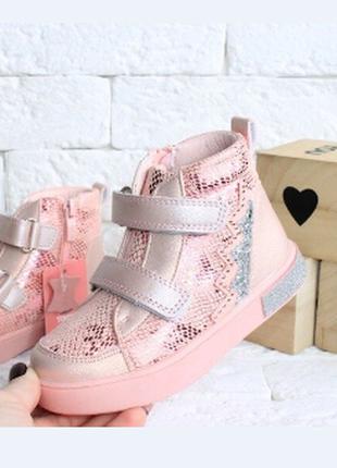 Шикарные демисезонные ботинки том.м  деми ботинки для девочки.
