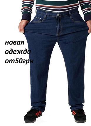 Джинсы  брюки стрейч