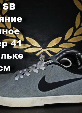Nike sb кроссовки размер 41