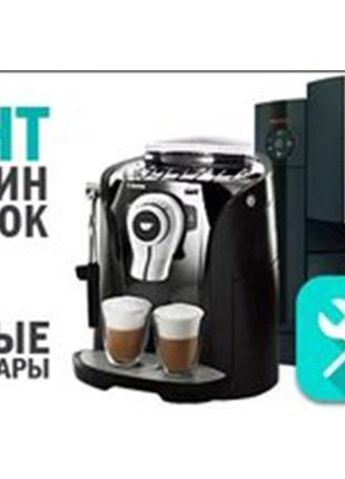 Ремонт кофемашин любой сложности)