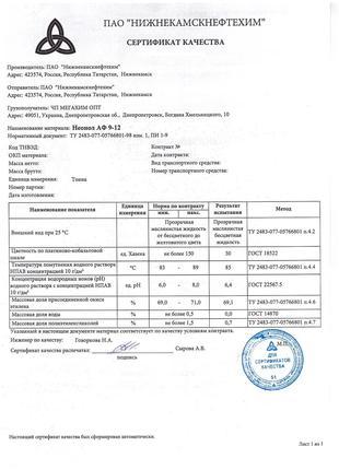 Неонол АФ 9-12    НПАВ ПАВ ( аналог синтанол )