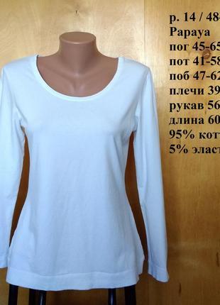 Р 14 / 48-50 стильная базовая белая футболка с длинным рукавом...