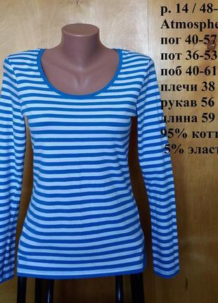 Р 14 / 48-50 стильная базовая тельняшка футболка в бело-голубу...