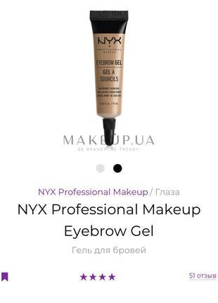 Nyx professional makeup eyebrow gel гель для бровей