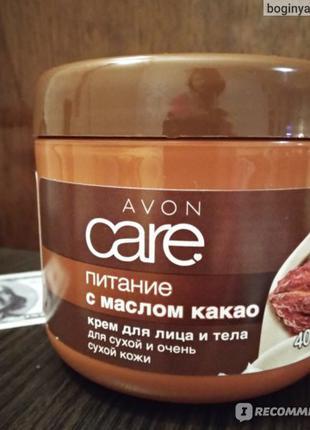 Avon CARE Крем для лица и тела. Питание. С маслом какао. Для сухо