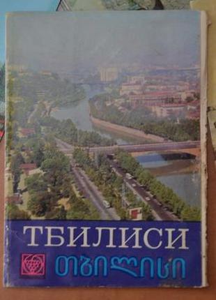 """Поштові листівки """"Тбилиси"""", «Пятигорск-Железноводск»"""