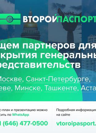 Ишем партнеров для Ген.представительства компании в Киеве