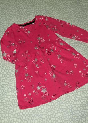 Платье звёзды 1-2 года