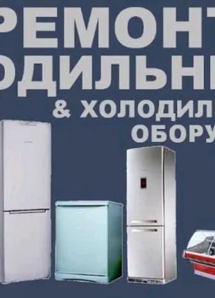 Мастер по ремонту всех видов холодильников и бойлеров!