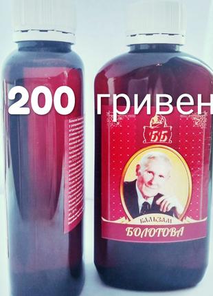 Бальзам Болотова 200гривен