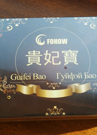 Fohow Гуйфэй Бао