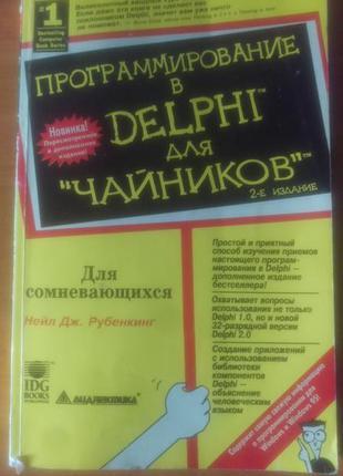Программирование Delphi для чайников