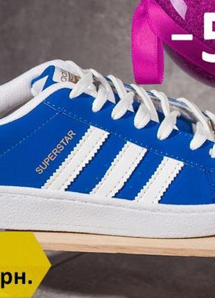 Кроссовки Adidas SuperStar · размеры 37-40 · синие адидас супе...