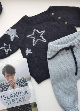 Костюм детский вязаный спортивные штаны + кофта свитер унисекс