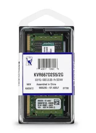Память SODIMM Kingston DDR2-667 2048MB PC2-5300 (KVR667D2S5/2G)