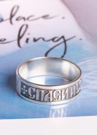 Кольцо серебро 925 спаси и сохрани вс094