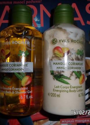 Набор для тела манго-кориандр от ив роше(гель для душа+молочко...