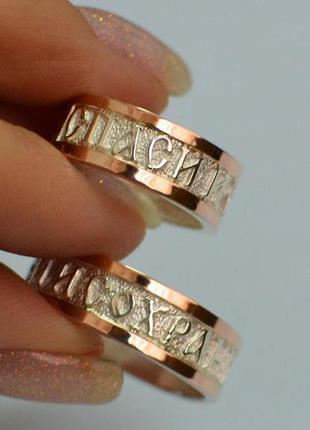 Кольцо серебро 925 с золотом спаси и сохрани 176к