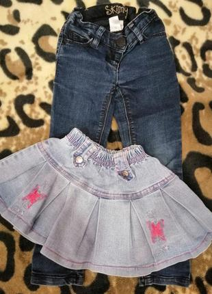 Джинсы и джинсовая юбка